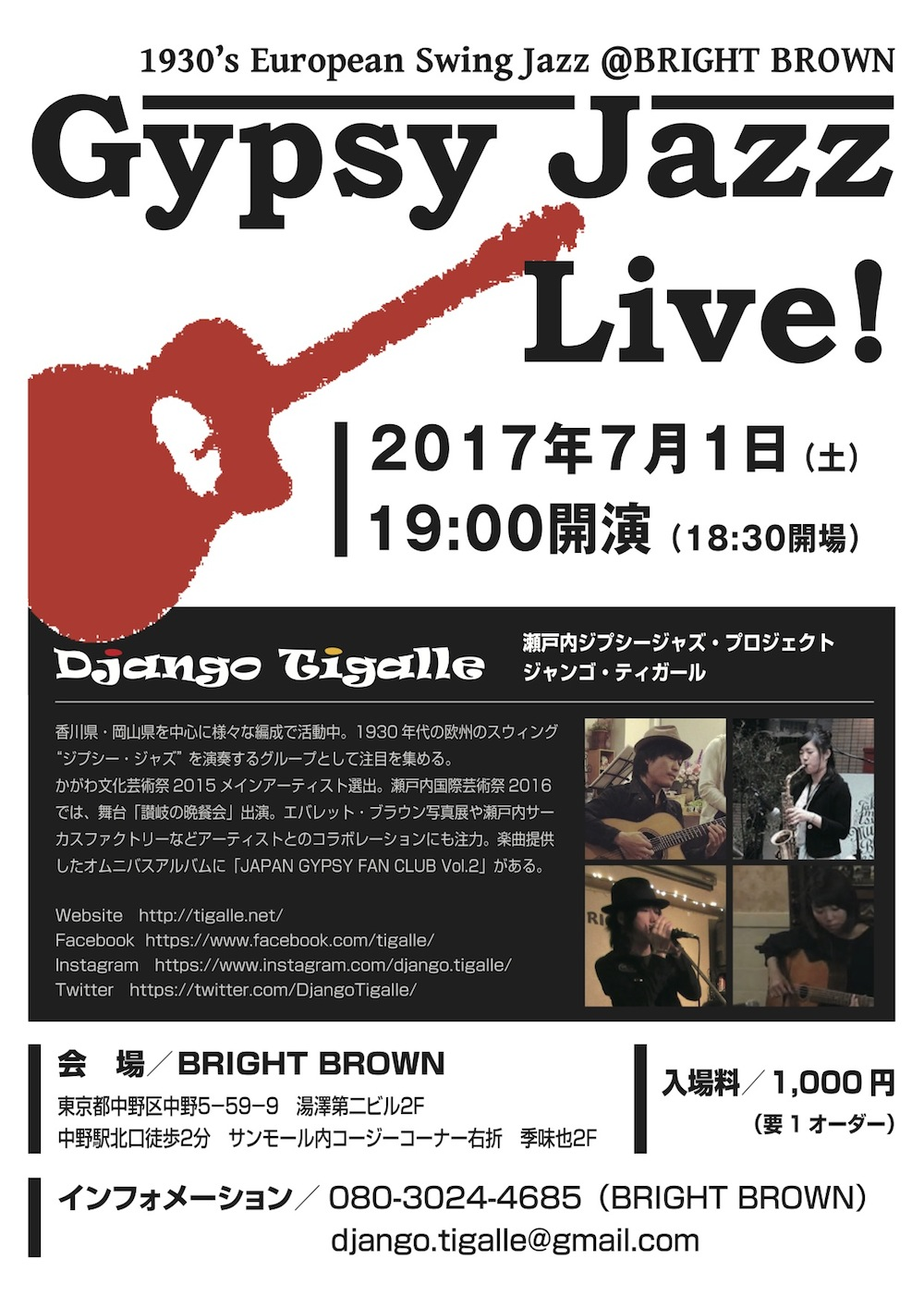 BRIGHT BROWN フライヤー