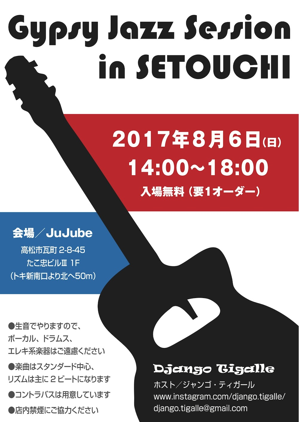 Gypsy Jazz Session in SETOUCHI
