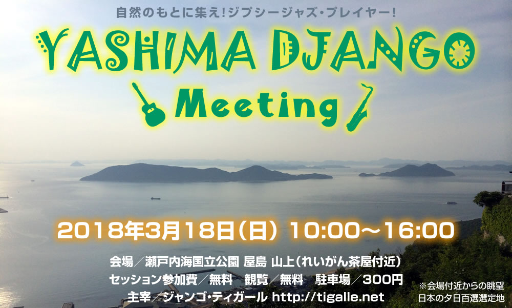 YASHIMA DJANGO MEETING