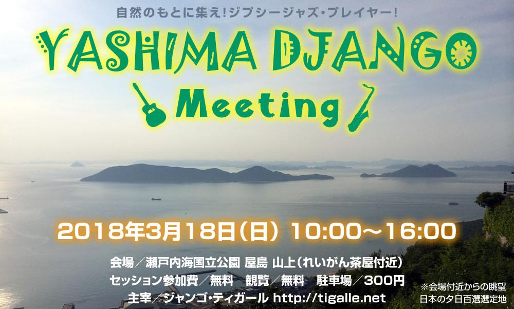 YASHIMA DJANGO MEETING