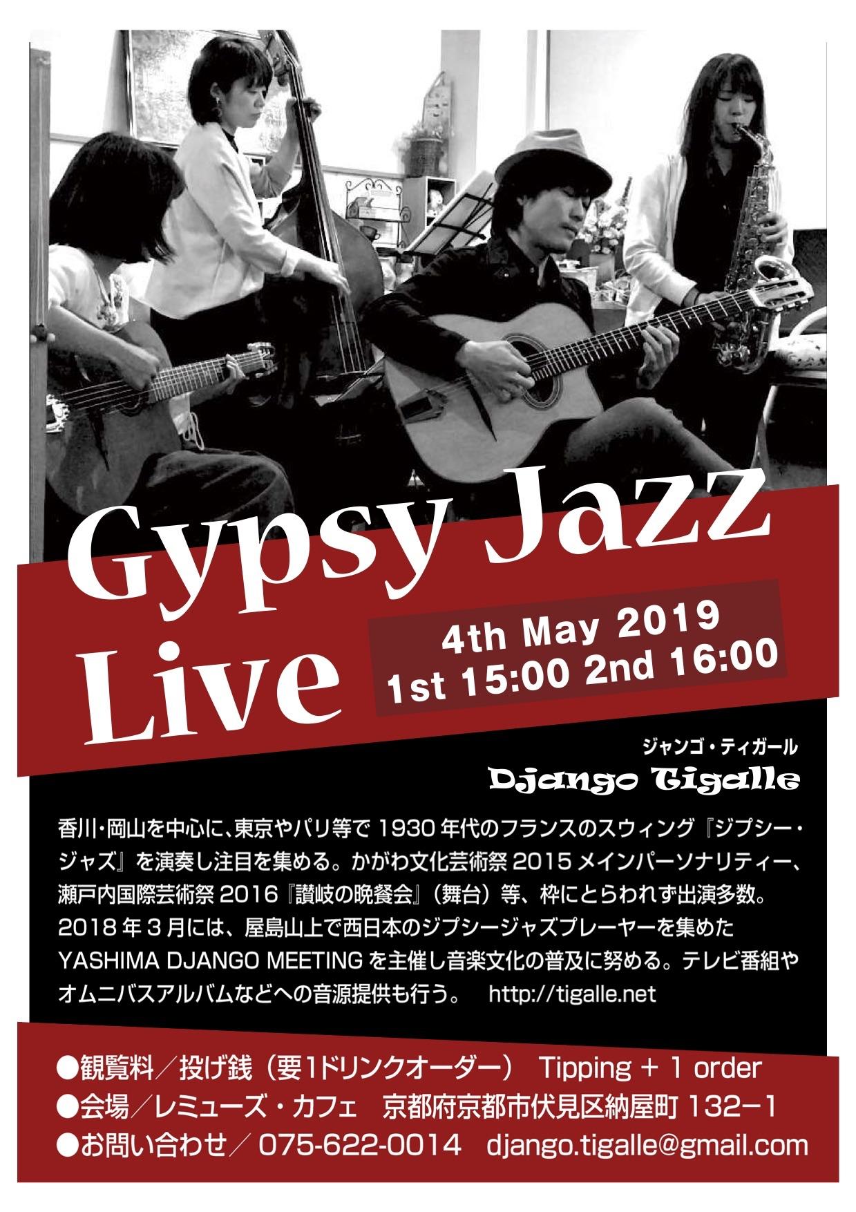 京都ライブ