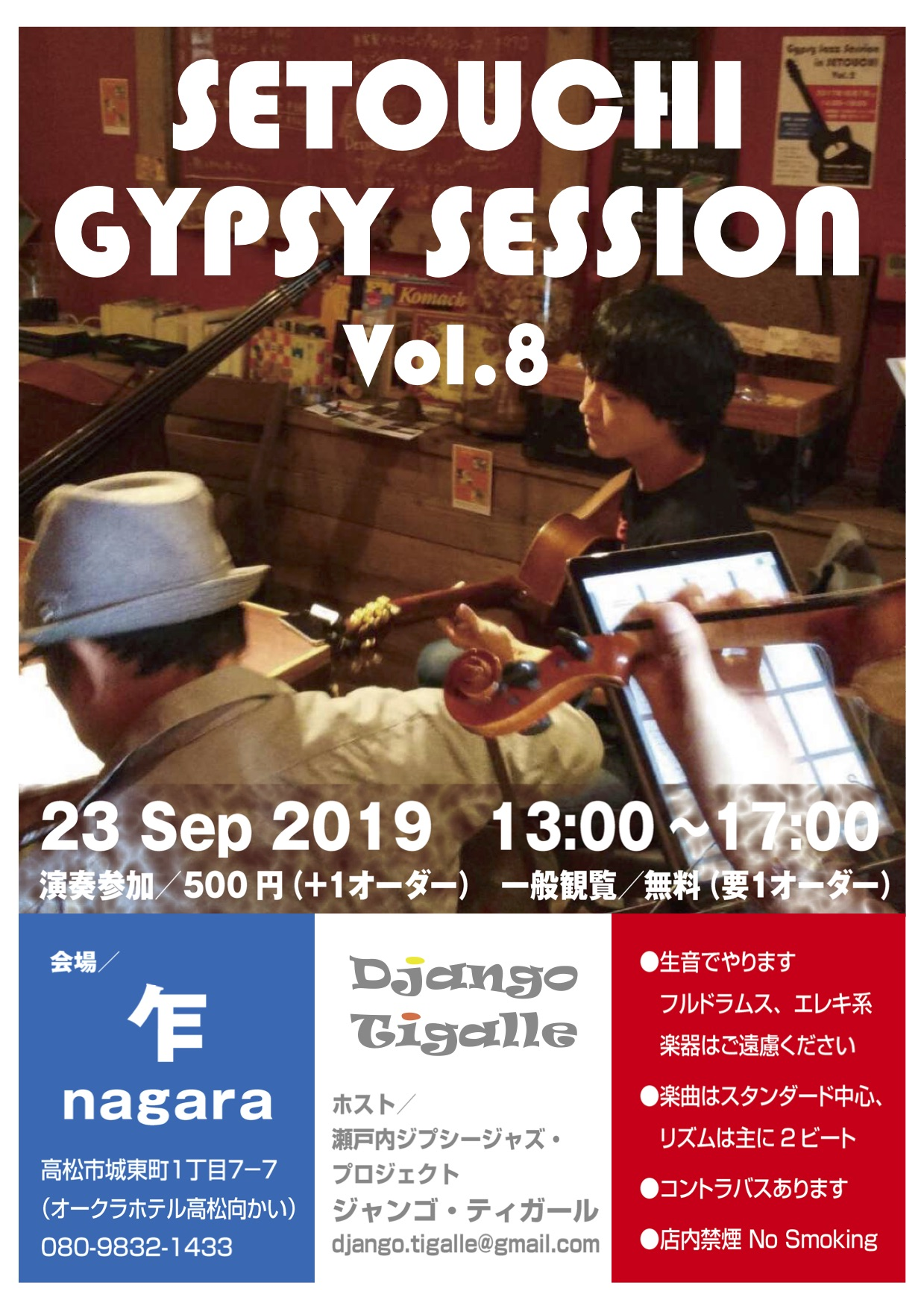 Setouchi Gypsy Session
