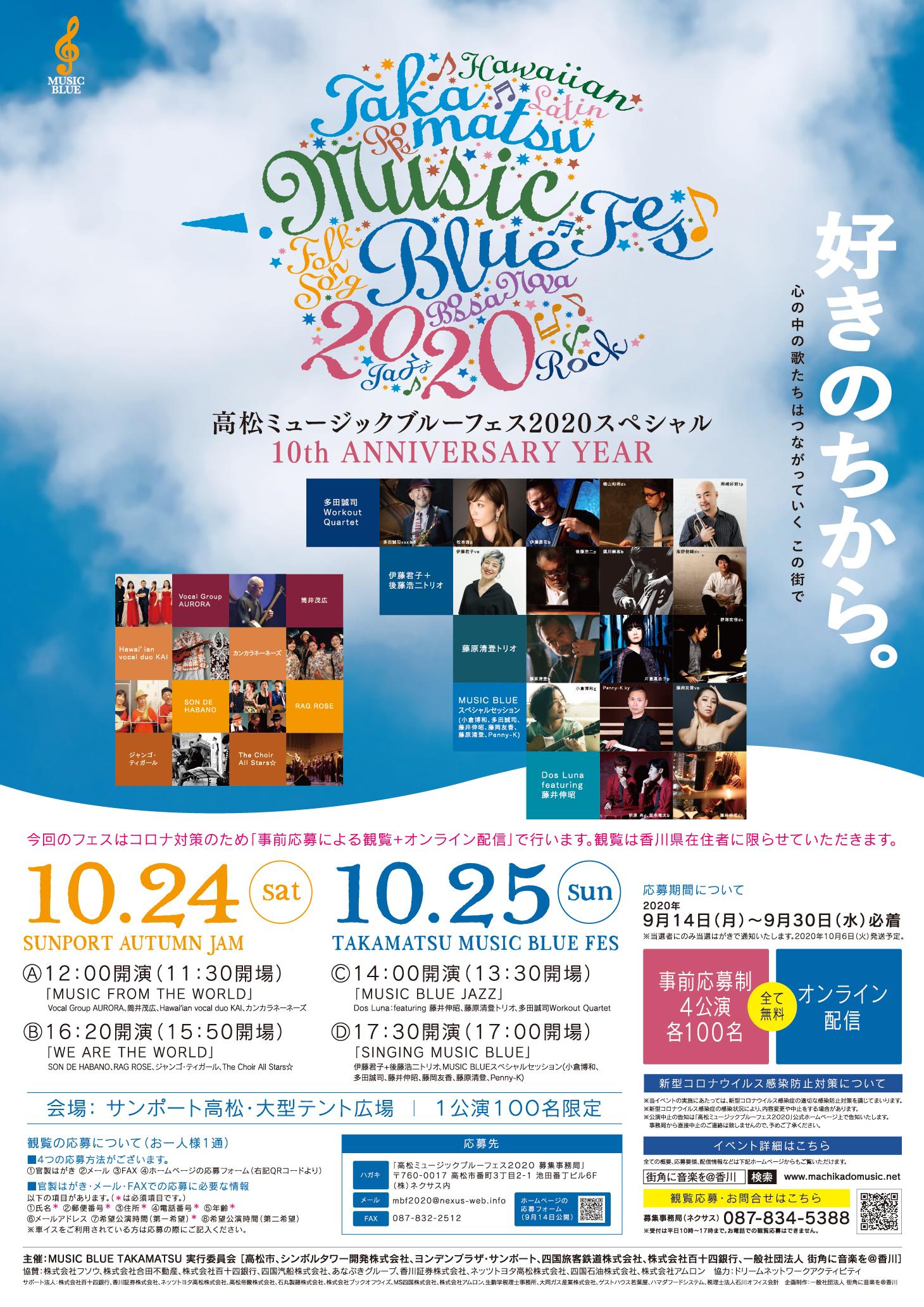 高松ミュージックブルーフェス2020