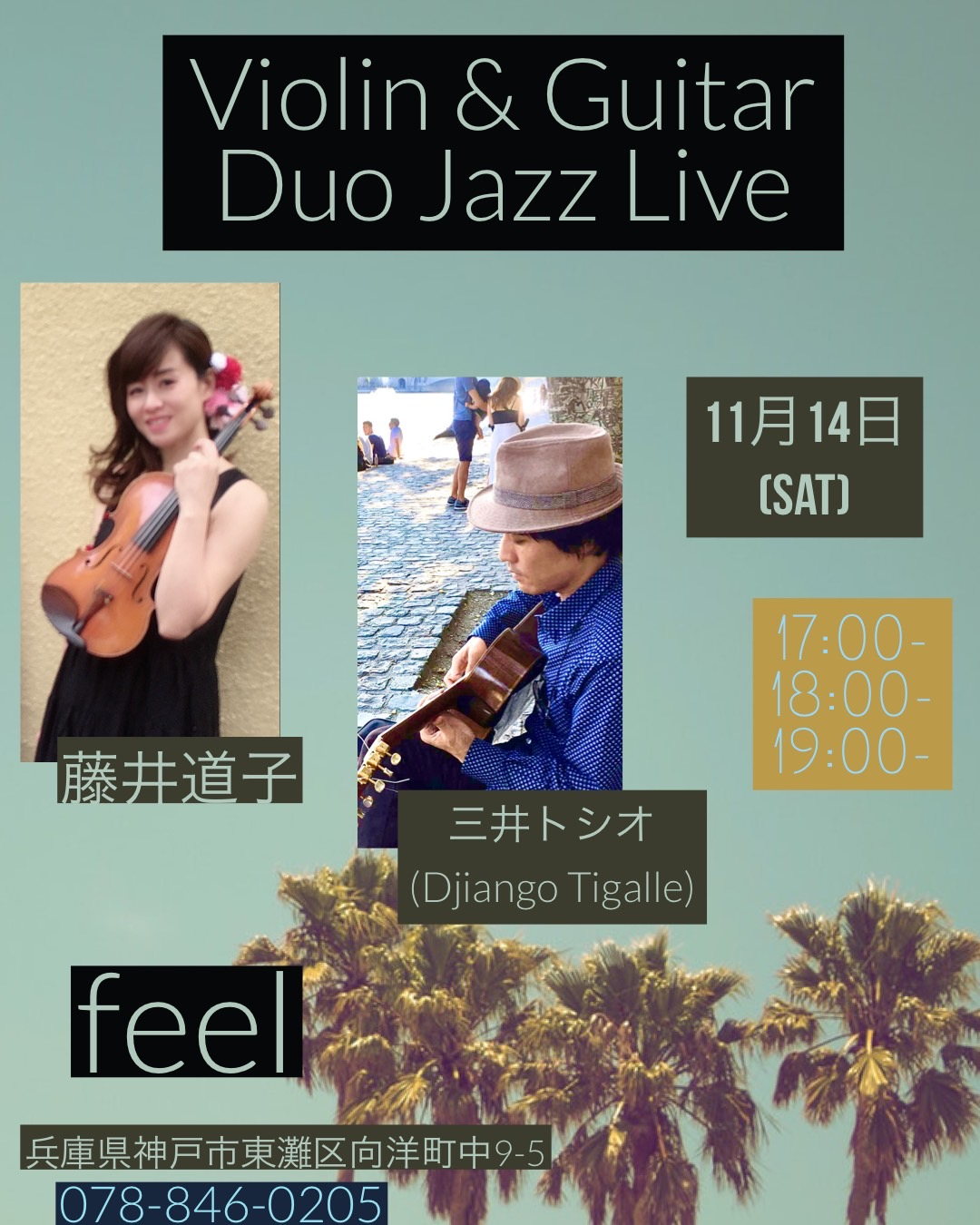 Violin & Guitar Duo Jazz Live
